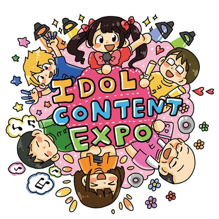 「IDOL CONTENT EXPO」(提供写真)