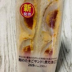 【ファミマ】ごまの風味広がる「和のたまごサンド」が美味♡