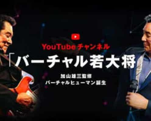 加山雄三、YouTubeチャンネル『バーチャル若大将』でBEGINの「恋しくて」をカバー