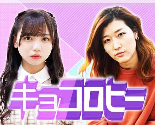 日向坂46齊藤京子×ヒコロヒー「キョコロヒー」枠昇格&リニューアル決定
