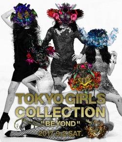 「東京ガールズコレクション2017A/W」開催決定 地方開催も発表