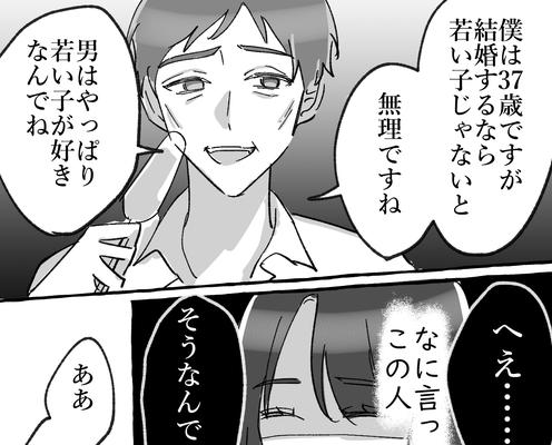 【実録漫画】「女は若くないと…」婚活中に言われた衝撃の一言