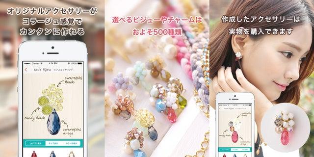 「世界でひとつ」を手軽に☆ アクセサリーデザイン&購入アプリに注目