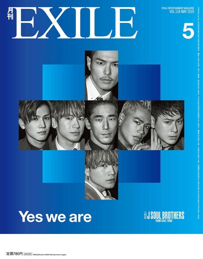 「月刊EXILE」5月号(LDH、2019年3月27日発売)裏表紙:三代目 J SOUL BROTHERS from EXILE TRIBE(画像提供:LDH)