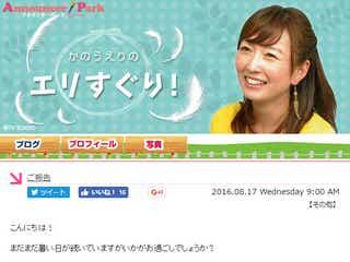 「モヤさま」狩野恵里アナ、レーサーと結婚「相当キャパシティが広い人」