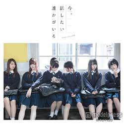 乃木坂46・13thシングル『今、話したい誰かがいる』通常盤