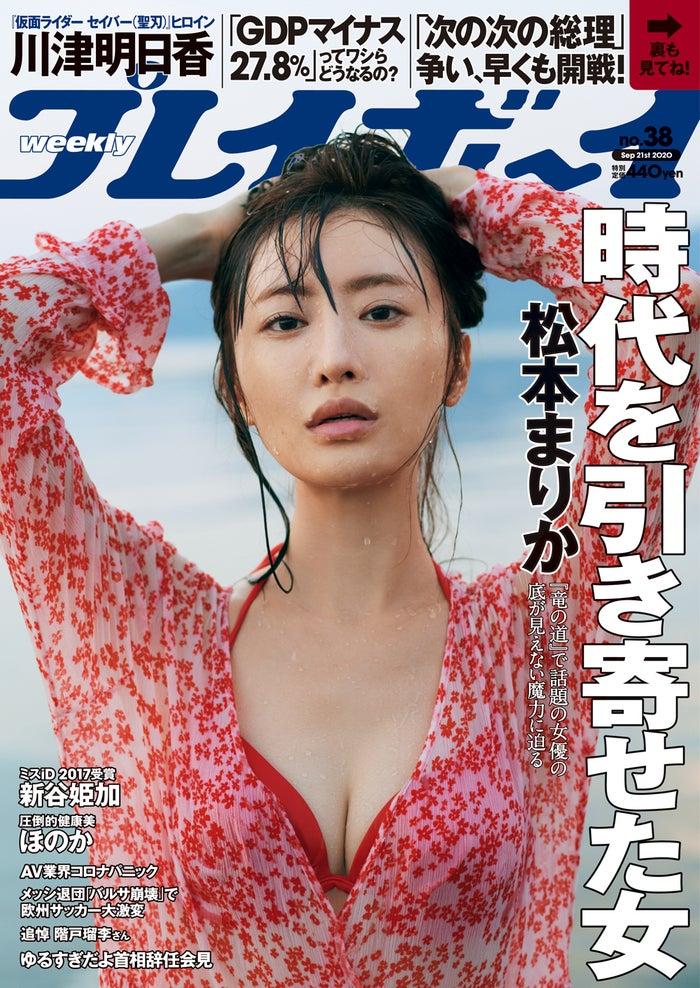 「週刊プレイボーイ」38号(9月7日発売)表紙:松本まりか(C)三瓶康友/週刊プレイボーイ