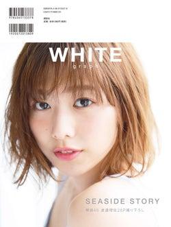 """欅坂46渡邉理佐、28P独占グラビアで""""彼女感""""あふれる表情<WHITE graph>"""