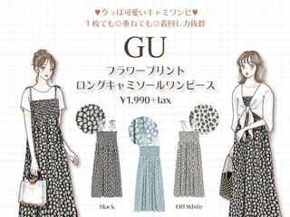 GU「花柄ワンピース」は着るだけで今っぽ可愛い!