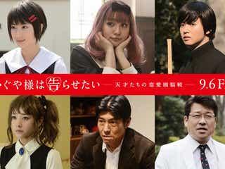 実写版「かぐや様は告らせたい」、池間夏海・浅川梨奈らキャスト発表