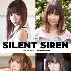 SILENT SIREN、貴重な楽屋風景&オフショットで魅了