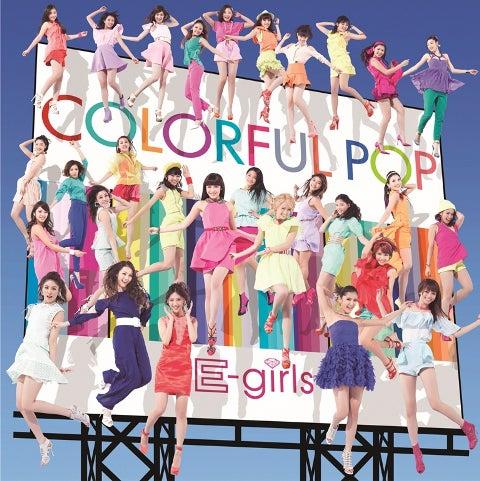 E-girlsのニューアルバム「COLORFUL POP」(3月19日発売)/CD+DVD