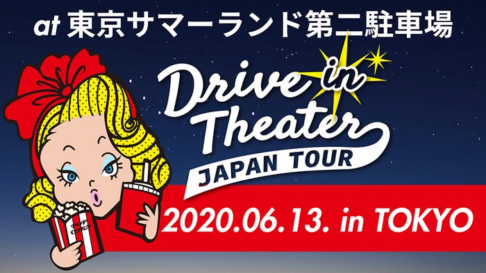 Drive in Theater Japan Tour/画像提供:ラコル