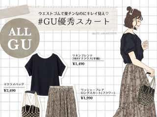 見つけたら即買い!GUの高見え「花柄スカート」でモテも狙える楽ちんコーデ