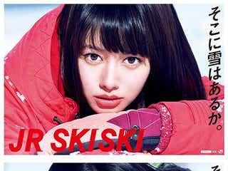 「JR SKISKI」Wヒロインに抜てきの美女、山本舞香&平祐奈ってどんな子?