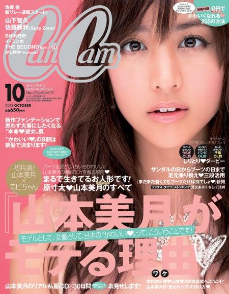 「CanCam」10月号(小学館、2013年8月23日発売)表紙:山本美月/撮影:萩庭桂太(C)小学館2013年CanCam 10月号