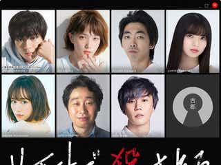本田翼や新田真剣佑ら豪華キャストが秋元康&中田秀夫タッグのSPドラマ『リモートで殺される』に出演