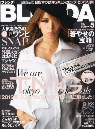 「BLENDA」5月号(角川春樹事務所、2012年4月7日発売)表紙:井出レイコ