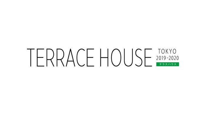 「TERRACE HOUSE TOKYO 2019-2020 」(C)フジテレビ/イースト・エンタテインメント