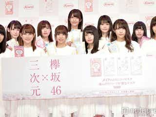 """欅坂46、メンバー内""""サプライズ""""明かす ほんわかトークに癒やされる"""