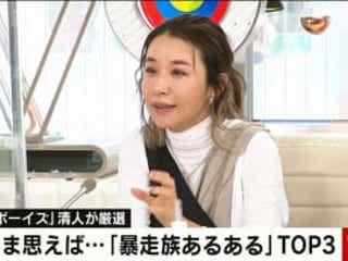 """暴走族あるあるに""""詳し過ぎる""""鈴木紗理奈に出演者らも思わず「本人やん!」"""