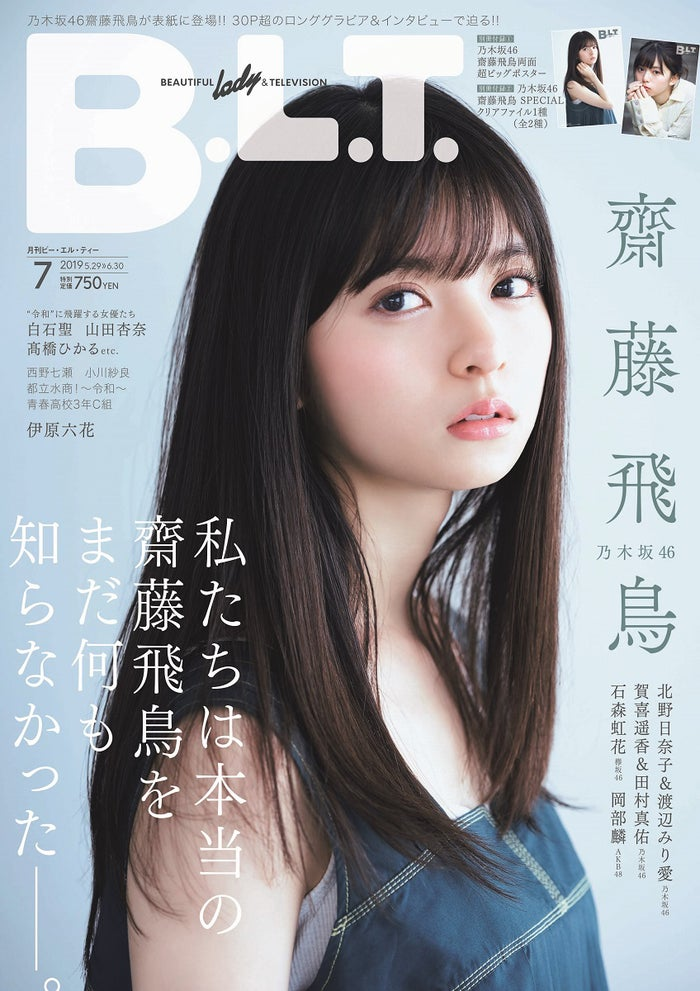 「B.L.T. 2019年7月号」(2019年5月24日発売)表紙:齋藤飛鳥/画像提供:東京ニュース通信社
