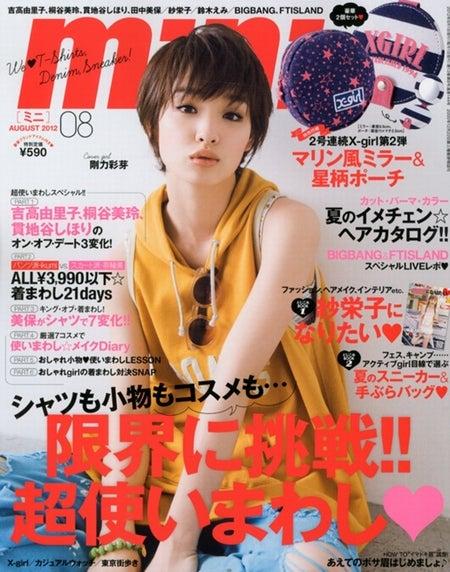「mini」8月号(宝島社、2012年6月30日発売)表紙:剛力彩芽