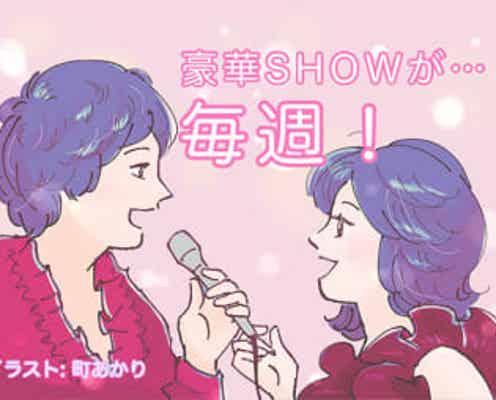 町あかりの「ああ憧れの昭和歌謡TV」 <第10回 NHK「レッツゴーヤング」(1981年4月12日放送)>