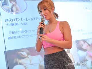 犬童美乃梨、YouTubeから飛び出しファンに直接指導「ミーグラム」新ファンクラブで新たな試み<#みのトレVIPルーム/Mi-glamu>