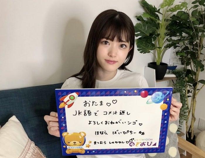 松村沙友理 (提供写真)