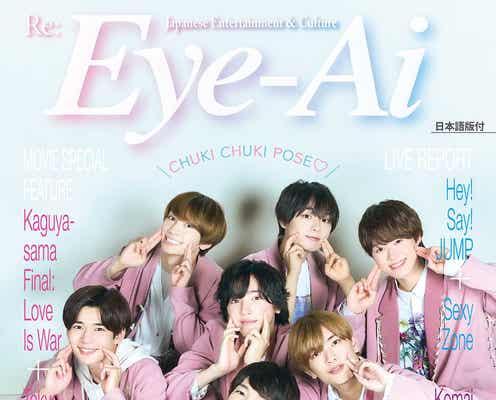 """なにわ男子が語る日本のポップカルチャー """"ちゅきちゅきポーズ""""で「Eye-Ai」表紙に"""