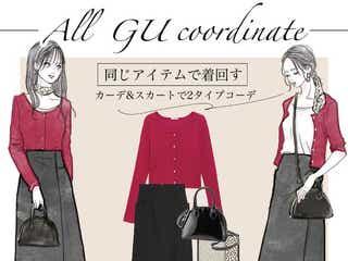 【GU】着回し力最強のシンプルベーシック!名品「カーディガン&スカート」雰囲気別コーデ2選