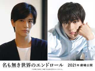 EXILE岩田剛典&新田真剣佑、初共演でバディに「名も無き世界のエンドロール」映画化