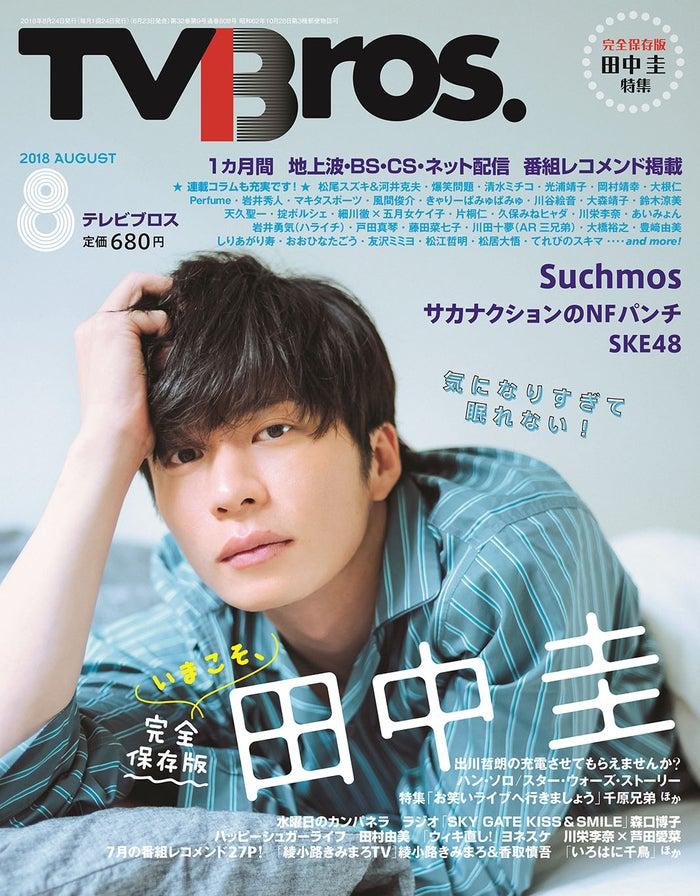 田中圭、表紙の雑誌が異例の発売...