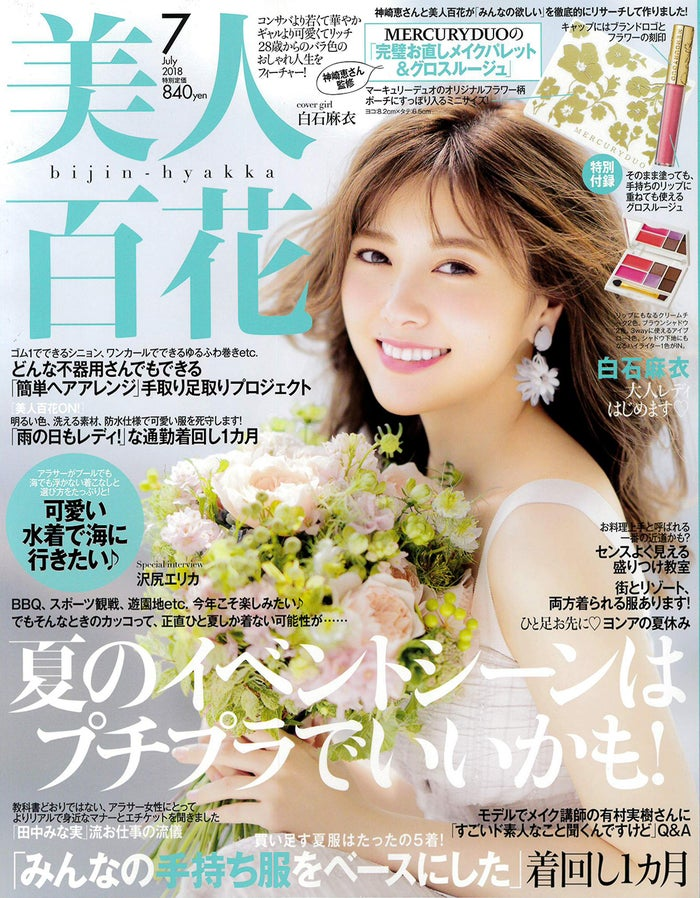 「美人百花」7月号(角川春樹事務所、2018年6月12日発売)表紙:白石麻衣