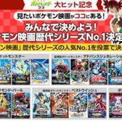 ポケモン映画歴代シリーズNo.1決定戦、各シリーズ1位の5作品をオンラインでイッキ観上映!