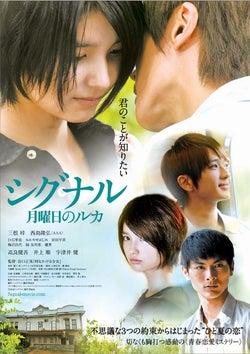 映画「シグナル~月曜日のルカ~」6月9日公開/(C)2012「シグナル」製作委員会