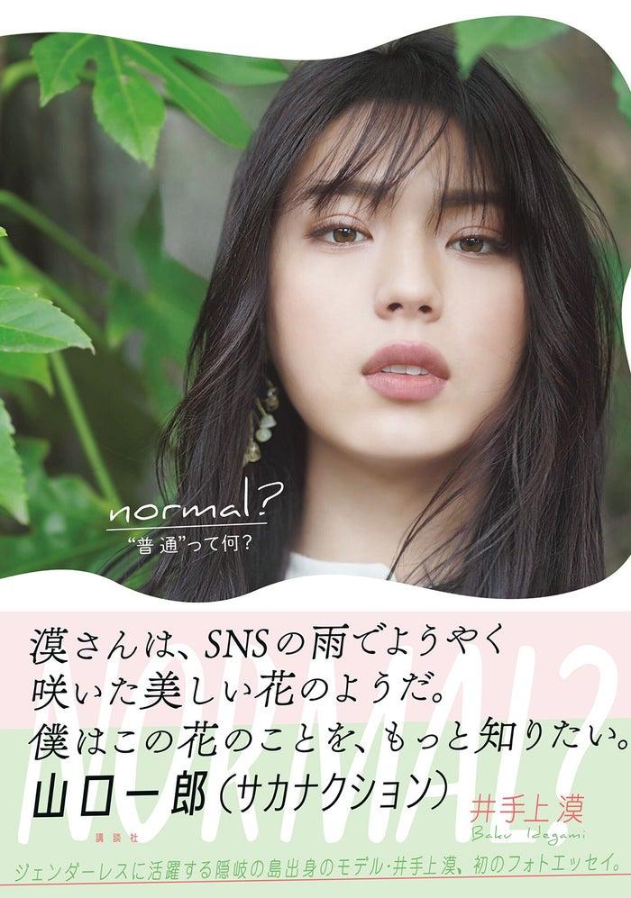 井手上漠フォトエッセイ「normal?」(4月20日発売/講談社)より