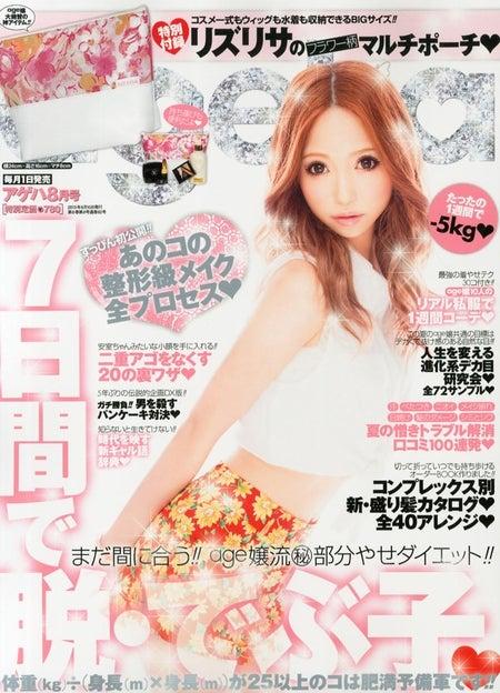 「小悪魔ageha」8月号(インフォレスト、2013年7月1日発売)表紙:八鍬里美