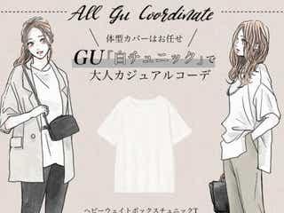 薄着でも体型カバーが叶う!GU「着やせTシャツ」で手抜きに見えない大人っぽコーデ
