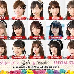 渡辺麻友・柏木由紀らAKB48メンバーがランウェイ降臨「関西コレクション2017A/W」追加発表