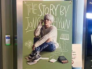【レポート】SHINee ジョンヒョン、初のソロコン「THE STORY BY JONGHYUN」にいってきた