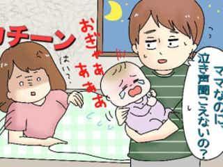 「ママなのに泣き声聞こえないの?」パパの何気ない言葉にショック…!