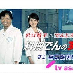 沢口靖子×でんじろうが異色のタッグ! 科学実験動画をYouTubeで毎週公開中