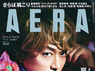 """香取慎吾、""""クールでゴージャスな表情""""で魅了 蜷川実花撮影で「AERA」表紙"""
