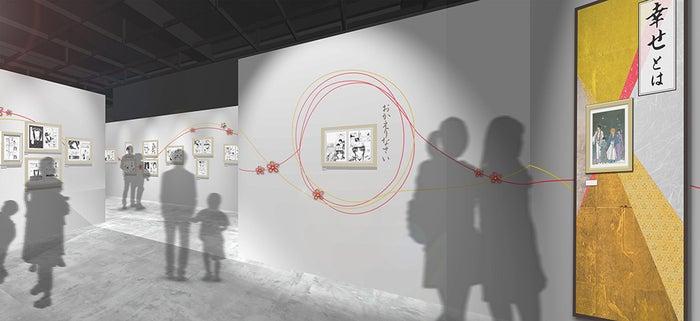 展示イメージ図 「幸せとは」(C)和月伸宏/集英社