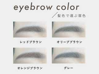 【髪色別】あか抜け眉の作り方 髪色を変えたら眉もチェンジ!