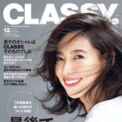 """モデルプレス - 7年間表紙モデルを務めた「CLASSY.」卒業 小泉里子の""""スゴさ""""を編集長が明かす…同誌""""史上最高実売部数""""も達成"""