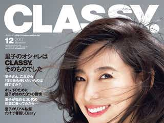 """7年間表紙モデルを務めた「CLASSY.」卒業 小泉里子の""""スゴさ""""を編集長が明かす…同誌""""史上最高実売部数""""も達成"""