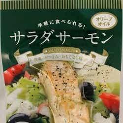 サラダサーモン(オリーブオイル)/画像提供:松岡水産株式会社